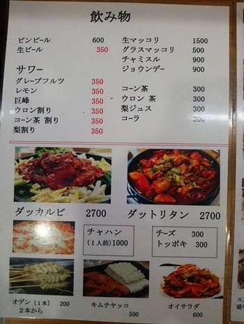 春川鶏カルビメニュー