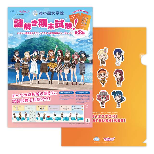 lovelive脱出ゲームグッズ6