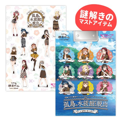 lovelive脱出ゲームグッズ