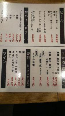 丸昌屋ドリンクメニュー2
