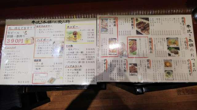 串焼き本舗メニュー1
