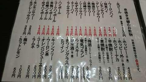 串焼き本舗メニュー3
