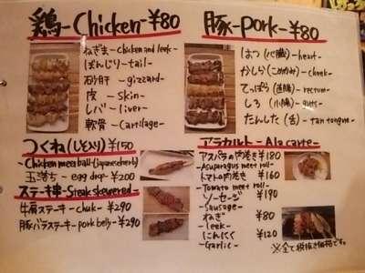 十条J・Jぽっち料理メニュー3